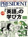 【中古】 PRESIDENT(2018.4.16号) 隔週刊誌/プレジデント社(編者) 【中古】afb