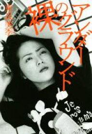 【中古】 裸のアンダーグラウンド /東良美季(著者) 【中古】afb