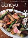 【中古】 dancyu(6 JUNE 2018) 月刊誌/プレジデント社(編者) 【中古】afb