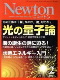 【中古】 Newton(2 2017) 月刊誌/ニュートンプレス(その他) 【中古】afb