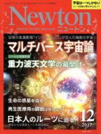 【中古】 Newton(12 2017) 月刊誌/ニュートンプレス 【中古】afb