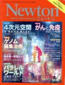【中古】 Newton(4 2018) 月刊誌/ニュートンプレス(その他) 【中古】afb