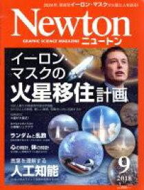【中古】 Newton(9 2018) 月刊誌/ニュートンプレス(その他) 【中古】afb