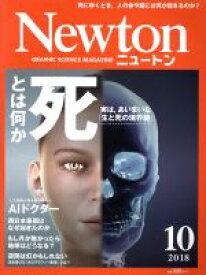 【中古】 Newton(10 2018) 月刊誌/ニュートンプレス(その他) 【中古】afb
