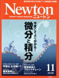 【中古】 Newton(11 2018) 月刊誌/ニュートンプレス(その他) 【中古】afb