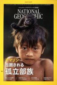 【中古】 NATIONAL GEOGRAPHIC 日本版(2018年10月号) 月刊誌/日経BPマーケティング 【中古】afb