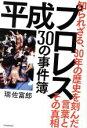 【中古】 平成プロレス30の事件簿 知られざる、30の歴史を刻んだ言葉と、その真相 /スタンダーズ(その他) 【中古】afb