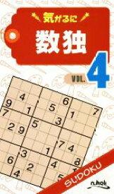 【中古】 気がるに数独(VOL.4) /ニコリ(その他) 【中古】afb