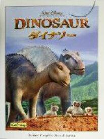 【中古】 ダイナソー Disney Graphic Novel Series/小田切博(訳者) 【中古】afb