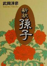 【中古】 新釈孫子 PHP文庫/武岡淳彦(著者) 【中古】afb
