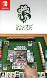 【中古】 ジャンナビ麻雀オンライン /NintendoSwitch 【中古】afb