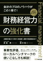 【中古】 財務経営力の強化書 /赤岩茂(著者),鈴木信二(著者) 【中古】afb