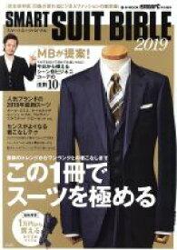 【中古】 SMART SUIT BIBLE(2019) e−MOOK smart特別編集/宝島社 【中古】afb