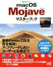 【中古】 macOS Mojaveマスターブック /小山香織(著者) 【中古】afb