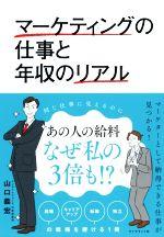 【中古】 マーケティングの仕事と年収のリアル /山口義宏(著者) 【中古】afb