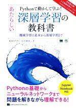 【中古】 Pythonで動かして学ぶ!あたらしい深層学習の教科書 機械学習の基本から深層学習まで AI & TECHNOLOGY/石川聡彦(著者) 【中古】afb