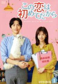 【中古】 この恋は初めてだから 〜Because This is My First Life DVD−BOX1 /イ・ミンギ,チョン・ソミン,キム・ミンソク 【中古】afb