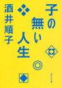 【中古】 子の無い人生 角川文庫/酒井順子(著者) 【中古】afb