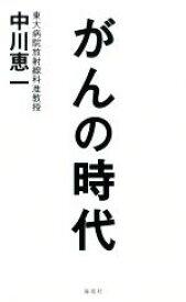 【中古】 がんの時代 /中川恵一(著者) 【中古】afb