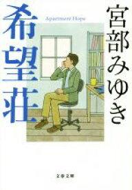 【中古】 希望荘 文春文庫/宮部みゆき(著者) 【中古】afb
