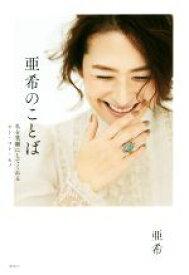 【中古】 亜希のことば 私を笑顔にしてくれるヒト・コト・モノ /亜希(著者) 【中古】afb