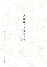 【中古】 人生はどこでもドア リヨンの14日間 /稲垣えみ子(著者) 【中古】afb