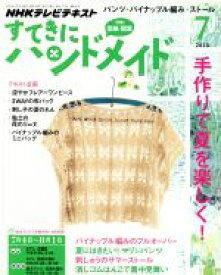 【中古】 すてきにハンドメイド(7 2013) 月刊誌/NHK出版(その他) 【中古】afb