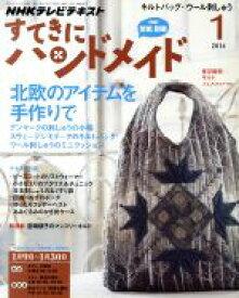 【中古】 すてきにハンドメイド(1 2014) 月刊誌/NHK出版(その他) 【中古】afb