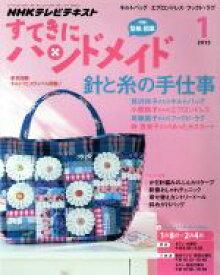 【中古】 すてきにハンドメイド(1 2015) 月刊誌/NHK出版(その他) 【中古】afb