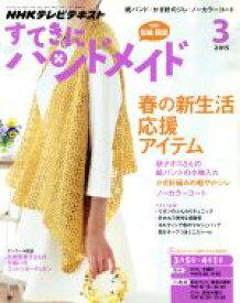 【中古】 すてきにハンドメイド(3 2015) 月刊誌/NHK出版(その他) 【中古】afb