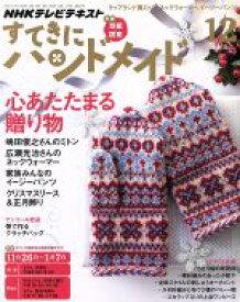【中古】 すてきにハンドメイド(12 2015) 月刊誌/NHK出版(その他) 【中古】afb