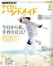 【中古】 すてきにハンドメイド(4 2017) 月刊誌/NHK出版(その他) 【中古】afb