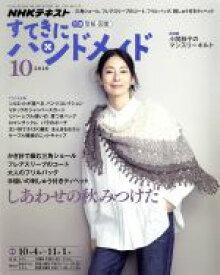 【中古】 すてきにハンドメイド(10 2018) 月刊誌/NHK出版(その他) 【中古】afb