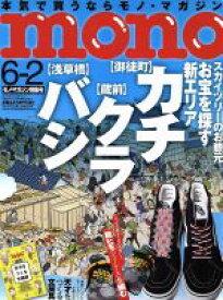 【中古】 mono マガジン(6−2 2013) 隔週刊誌/ワールドフォトプレス 【中古】afb