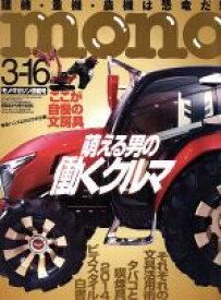 【中古】 mono マガジン(3−16 2014) 隔週刊誌/ワールドフォトプレス 【中古】afb