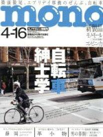 【中古】 mono マガジン(4−16 2015) 隔週刊誌/ワールドフォトプレス 【中古】afb