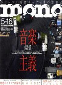 【中古】 mono マガジン(5−16 2015) 隔週刊誌/ワールドフォトプレス 【中古】afb