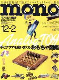 【中古】 mono マガジン(12−2 2016) 隔週刊誌/ワールドフォトプレス 【中古】afb