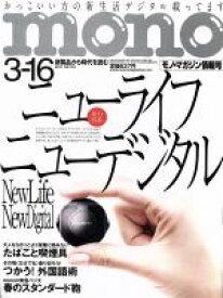 【中古】 mono マガジン(3−16 2017) 隔週刊誌/ワールドフォトプレス 【中古】afb