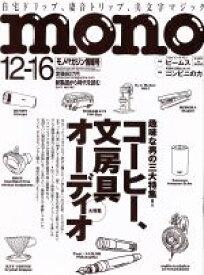 【中古】 mono マガジン(12−16 2017) 隔週刊誌/ワールドフォトプレス 【中古】afb