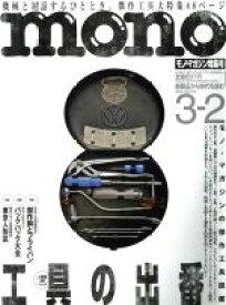 【中古】 mono マガジン(3−2 2018) 隔週刊誌/ワールドフォトプレス 【中古】afb