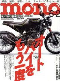 【中古】 mono マガジン(6−2 2018) 隔週刊誌/ワールドフォトプレス 【中古】afb