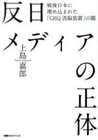 【中古】 反日メディアの正体 /上島嘉郎(著者) 【中古】afb
