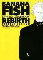 【中古】 BANANA FISH オフィシャルガイドブック REBIRTH(完全版) C単行本/吉田秋生(著者) 【中古】afb