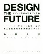 【中古】 デザイン思考の先を行くもの /各務太郎(著者) 【中古】afb