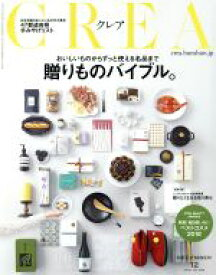 【中古】 CREA(DECEMBER 12 2018 vol. 348) 月刊誌/文藝春秋(その他) 【中古】afb