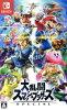 【中古】大乱闘スマッシュブラザーズSPECIAL/NintendoSwitch【中古】afb