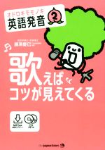 【中古】 オドロキモモノキ英語の発音(2) 歌えばコツが見えてくる /藤澤慶已(著者) 【中古】afb