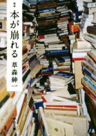 【中古】 本が崩れる 随筆 中公文庫/草森紳一(著者) 【中古】afb
