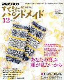 【中古】 すてきにハンドメイド(12 2018) 月刊誌/NHK出版 【中古】afb